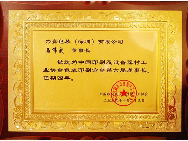 力嘉荣誉证书
