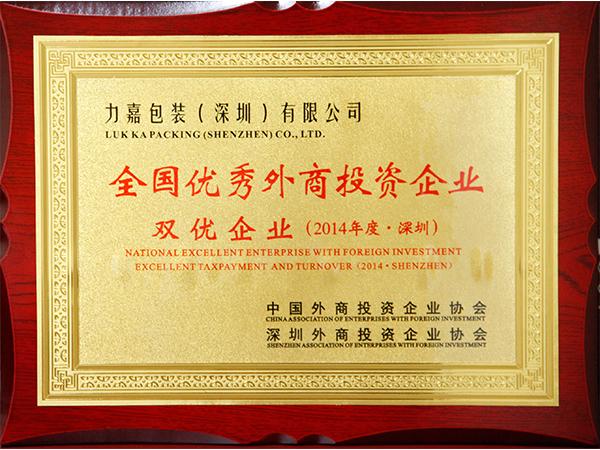 力嘉-双优企业证书