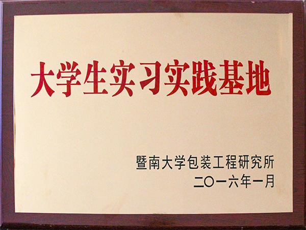 力嘉-大学生实习基地证书