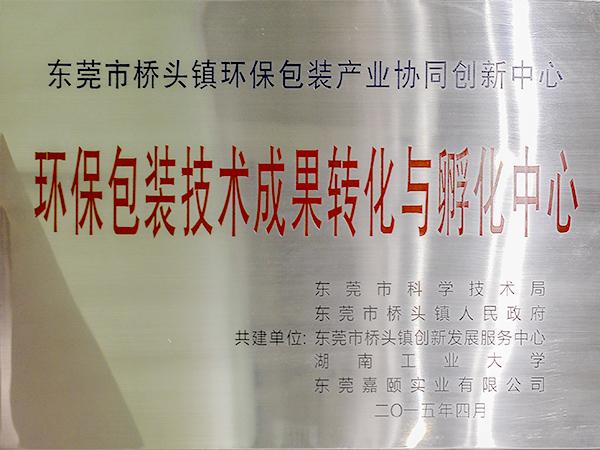 力嘉-孵化中心证书