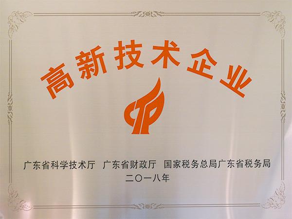 力嘉-高新技术企业