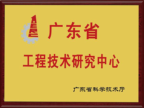 力嘉-工程技术研究中心