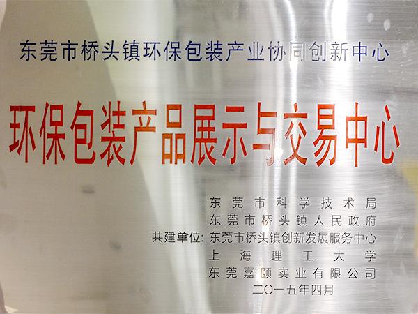力嘉-交易中心证书