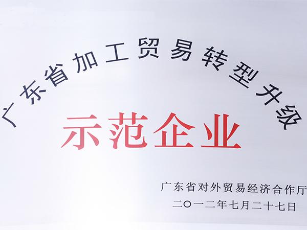 力嘉-示范企业证书