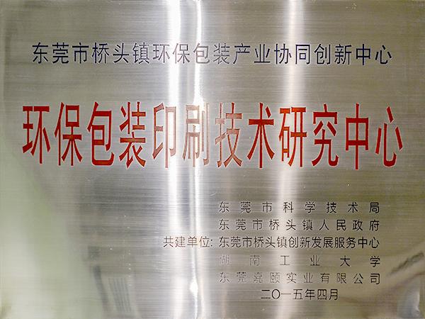 力嘉-研究中心证书