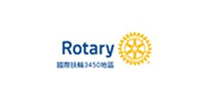 力嘉合作客户-Rotary