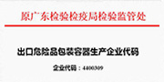 出口(kou)危(wei)險品(pin)包裝容器(qi)生產認證(zheng)