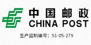 郵政用(yong)品(pin)用(yong)具生產監制證(zheng)