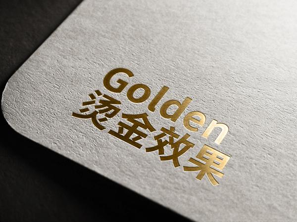 烫金印刷工艺种类有哪些?