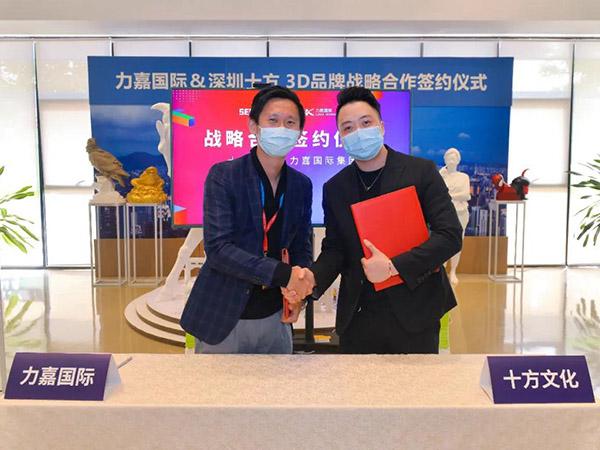 力嘉与深圳十方成功签订3D品牌战略合作协议