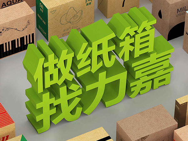 定做瓦楞纸箱如何避免变形、褶皱、坍塌?