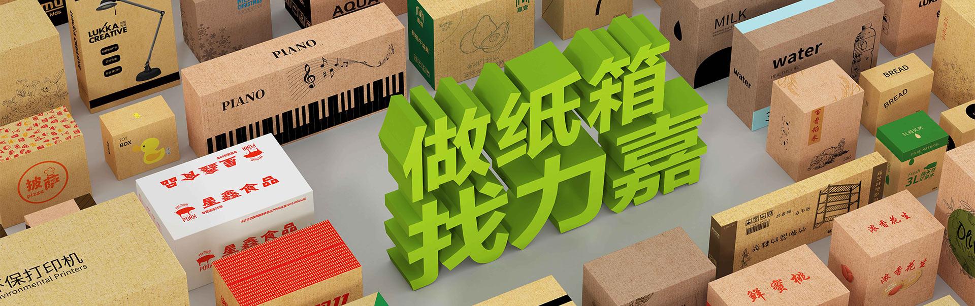 做紙(zhi)箱找力(li)嘉