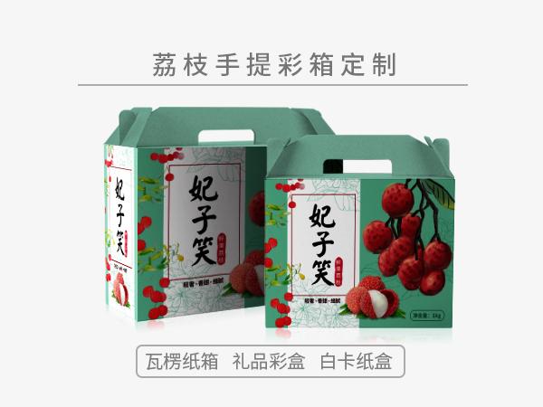 荔枝包装手提箱_生鲜水果包装彩色纸盒