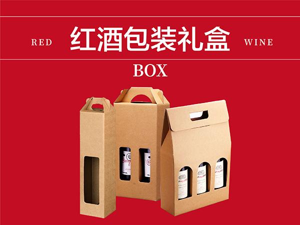 红酒包装盒_彩盒礼盒定制_葡萄酒包装纸盒