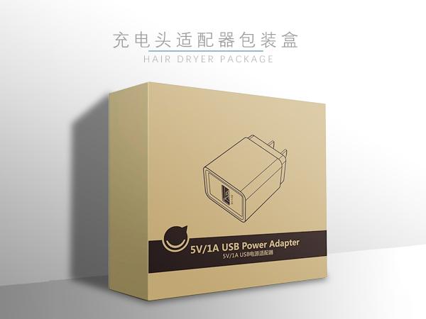 手机充电头包装盒_适配器包装
