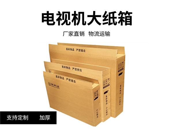 电视机包装箱_智能LED显示屏纸箱
